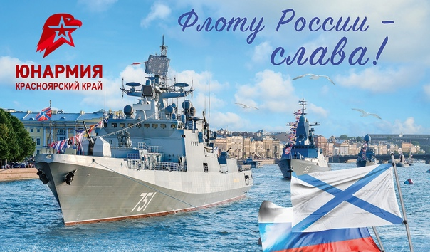 Сегодня наша страна празднует День Военно-Морского Флота Российской Федерации.