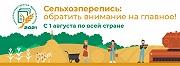Сельскохозяйственная перепись: обратить внимание на главное!