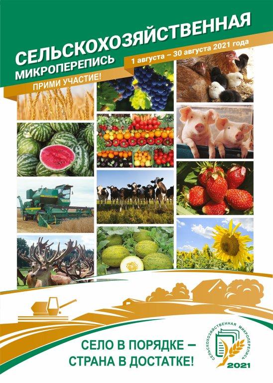 Красноярскстат готов  к проведению сельскохозяйственной микропереписи