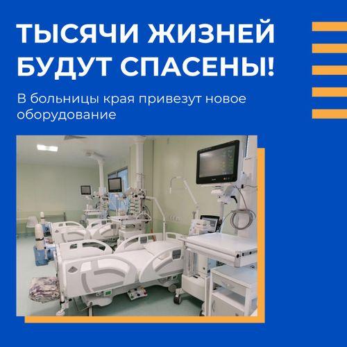 Правительство выделило краю миллиард рублей на борьбу с COVID-19