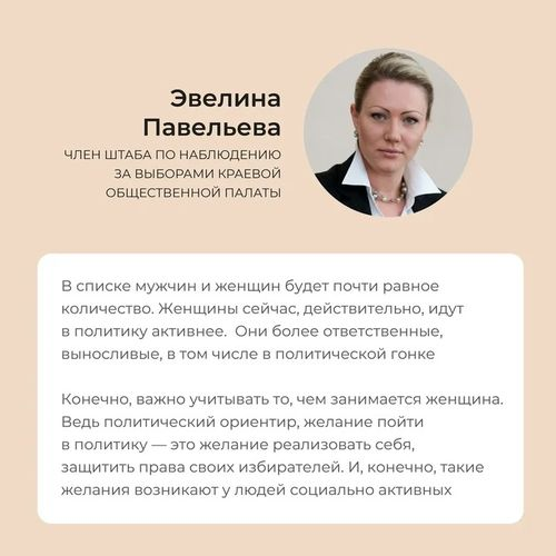 Женщины активно идут на выборы в Заксобрание края и Госдуму