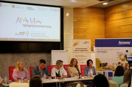 В Красноярском крае в центре «Мой бизнес» стартовала федеральная образовательная программа по развитию женского предпринимательства «Мама-предприниматель»