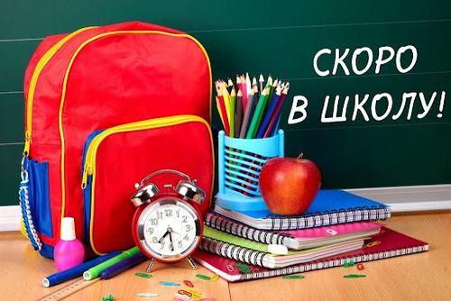 В России сегодня стартовали выплаты единовременного пособия на школьников